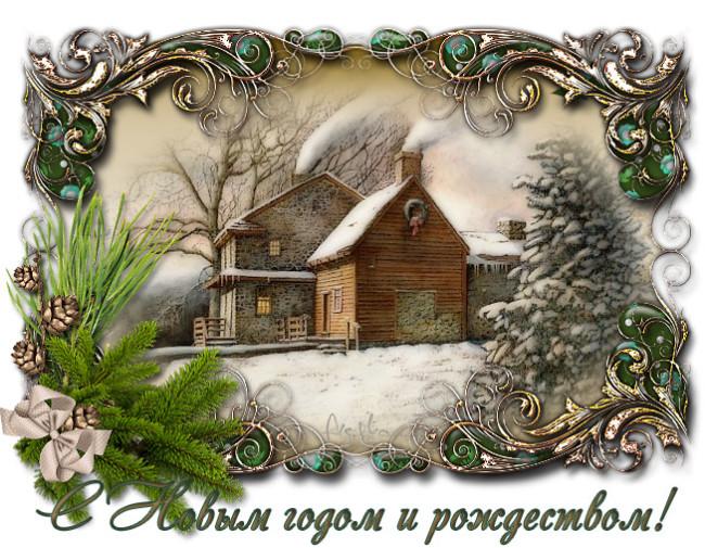Открытки с Новым годом бесплатно