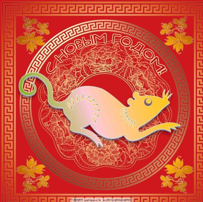 Картинки с новым годом Крысы скачать