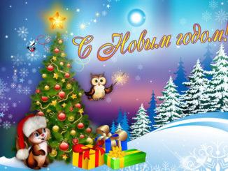 Красвые открытки с Новым годом