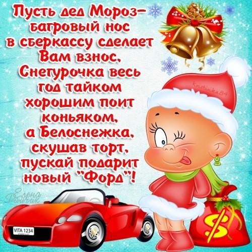 Шуточный новогодний поздравления