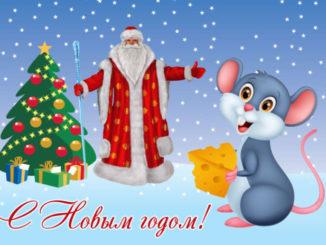 Откртыки с Новым годом Крысы скачать бесплатно