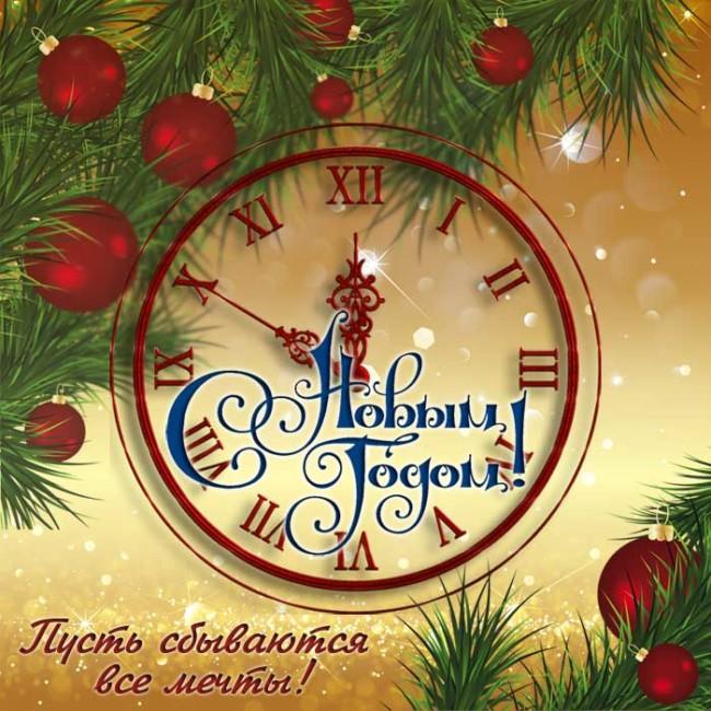 Самые красивые открытки с Наступающим Новым годом