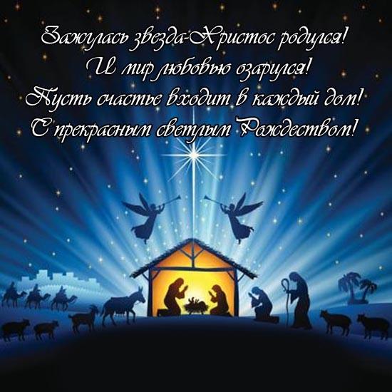 ПОздравления с католичсеким Рождеством на русском в открытках