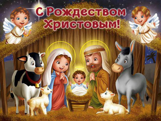 Католические открытки с Рождеством религиозные