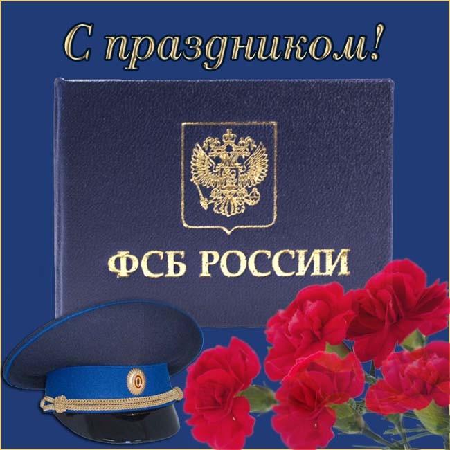 Красивые и прикольные поздравления с Днем ФСБ в стихах