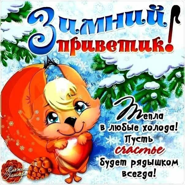 Самые красивые картинки Зимний привет