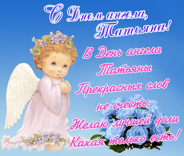 С Днем Ангела Татьяны скачать открытку