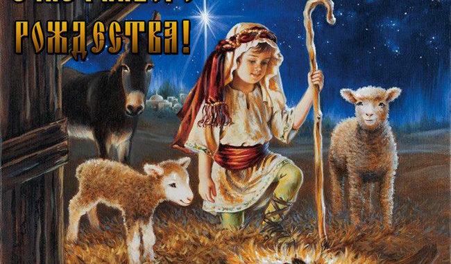 Самые красивые картинки с рождеством Христовым бесплтано
