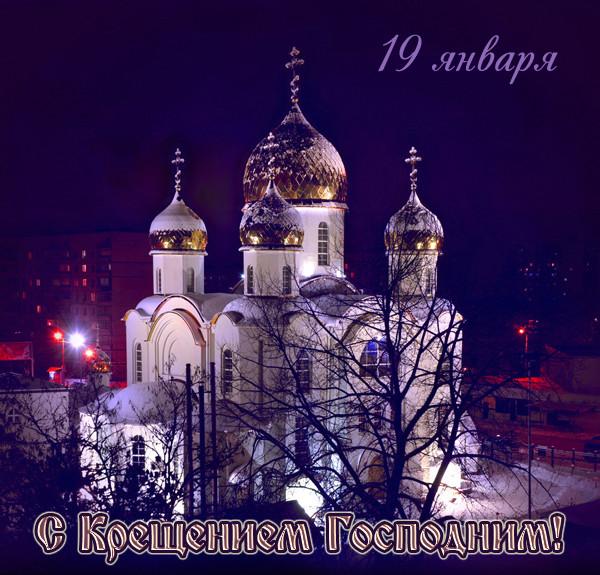 Крещение Господне 19 января открытки
