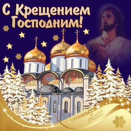С Крещением господним откыртки прикольные с поздравлениями