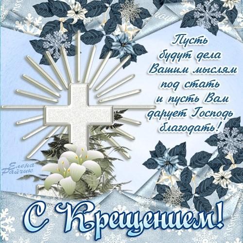 прикольные открытки с Крещеним Господне скачать