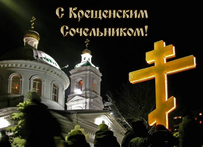 """Открытки """"С Крещенским Сочельником"""" красивые и новые (30 штук)"""