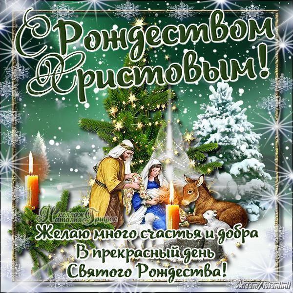Поздравления с рождеством христовым фото