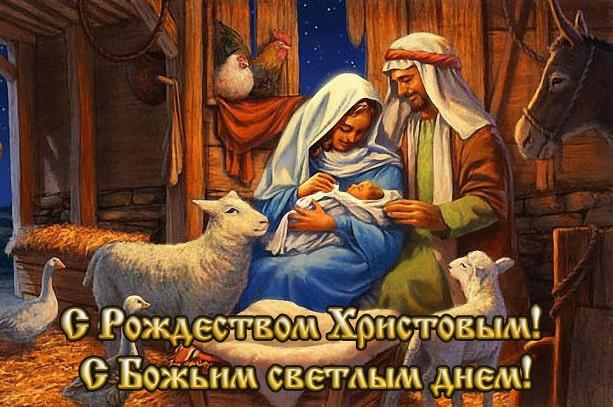 Поздравления с Рождеством Христовым православные, церковные