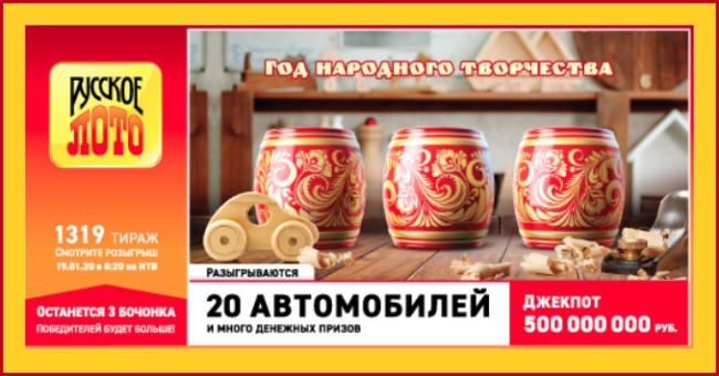Проверить билет Русское лото 1319 тираж по номеру билета