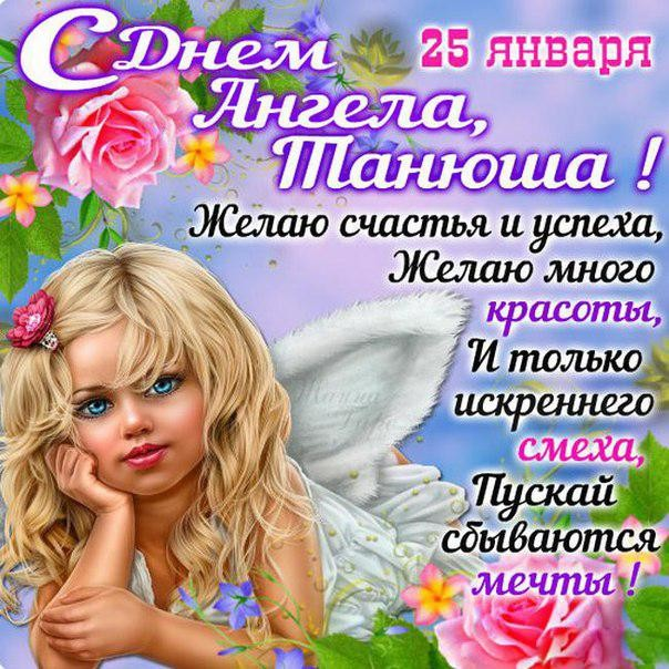 С Днем ангела татьяна открытки скачать бепслатно