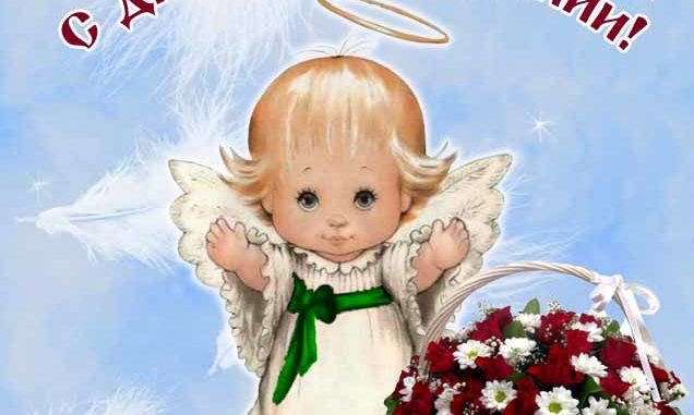 Поздравления с Днем ангела Ксении в стихах