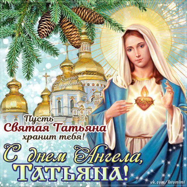 Поздравление татьяны с днем ангела открытка