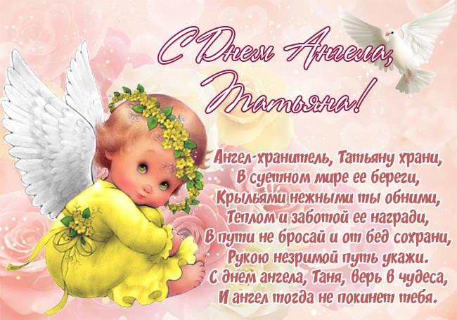 Самые красивые открытки на День ангела Татьяны
