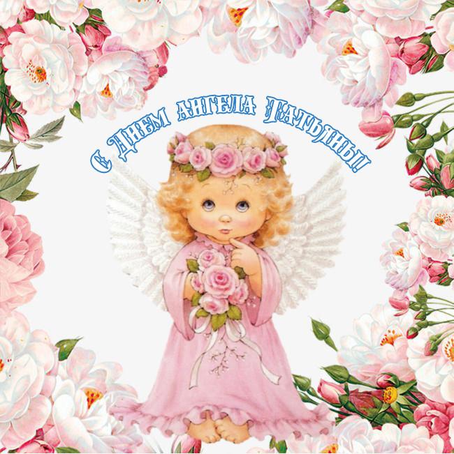 День ангела Татьяны - открытки бесплатно