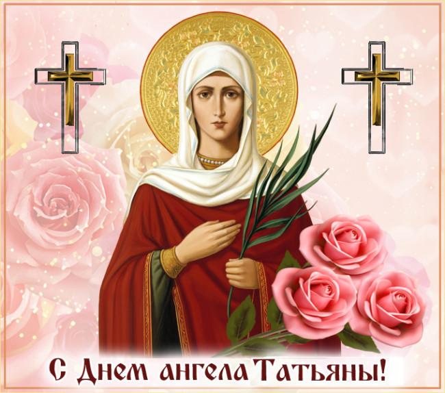 Открытки с Днем ангела Татьяны скачать