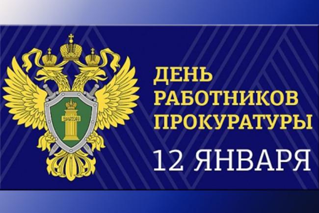 День работника прокуратуры - открытки скачать