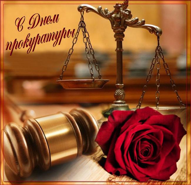 Открытки и картинки с Днем прокуратуры