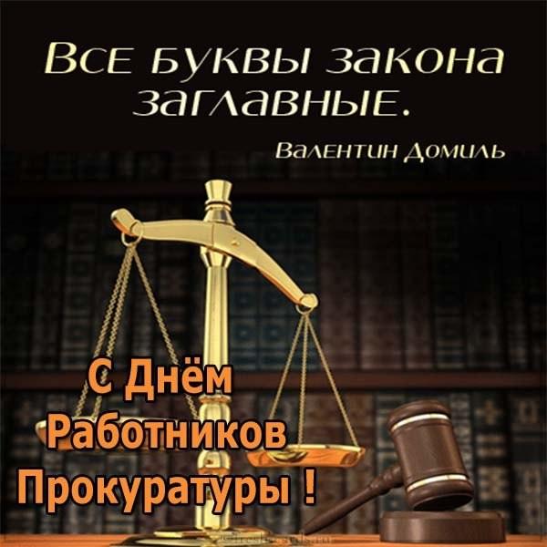 С Днем прокуратуры - открытки и картинки с поздравлениями