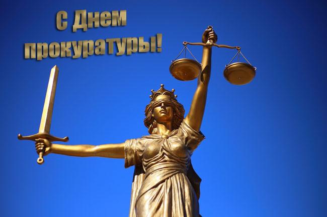 С Днем прокуратуры картинки поздравления скачать