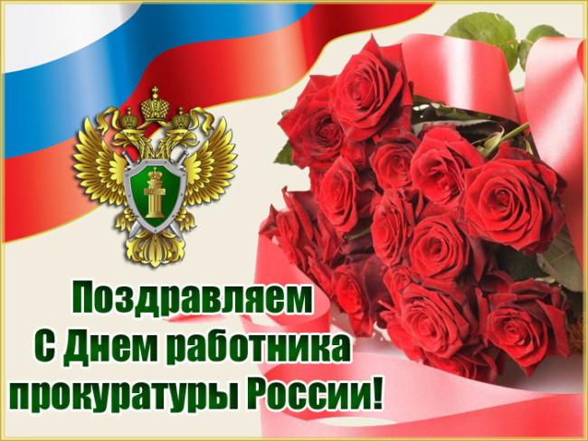 Поздравления с Днем прокуратуры в картинках