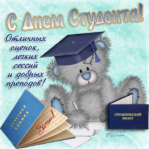 Самые красивые и прикольные картинки и открытки с Днем студента