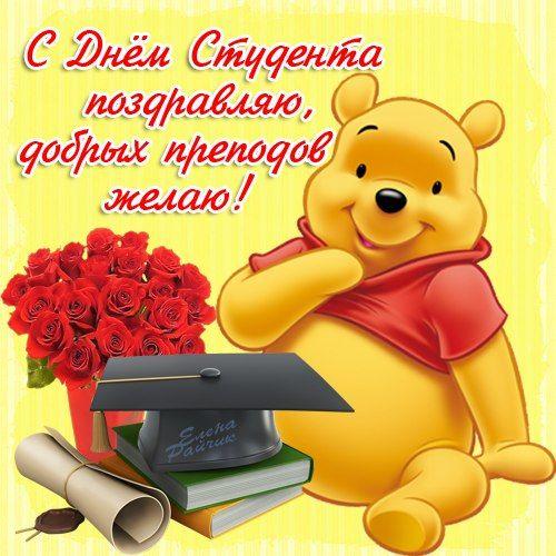 С Днем студента - открытки с поздравлениями (50 штук)