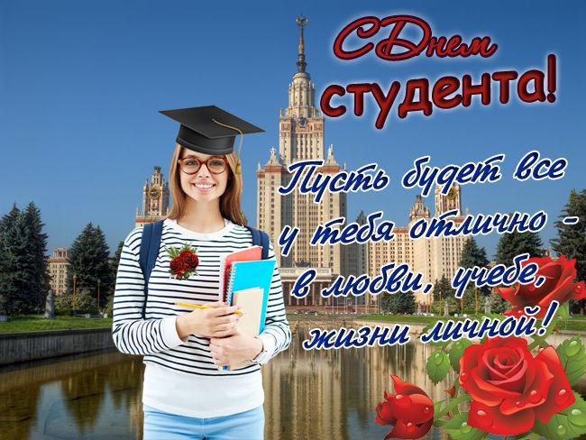 Красивые открытки с Днем студента