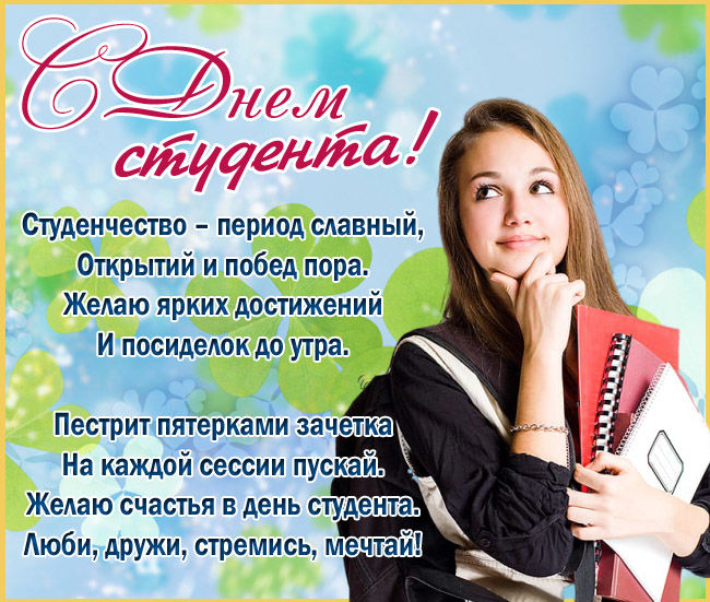 С Днем студента - открытки с поздравлениями скачать