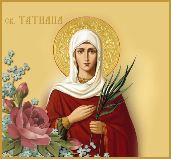 Православные открытки с Днем Татьяны скачать