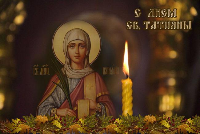 Открытка с Днем ангела татьяны (святая Татиана)