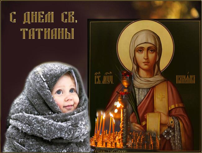 Татьянин День - открытки с поздравлениями (красивые и прикольные)