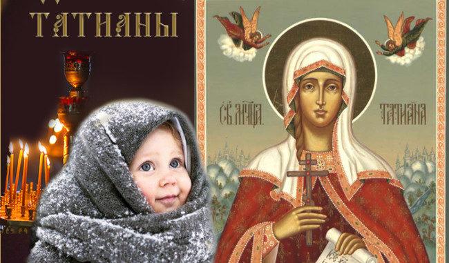 Поздравления с Днем Татьяны в стихах красивые, короткие и прикольные