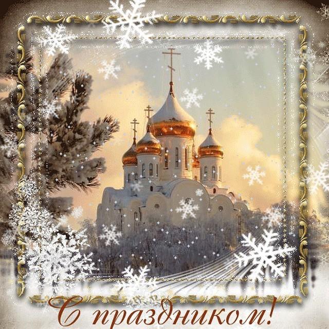 с праздником крещения красивые открытки снимок стиле
