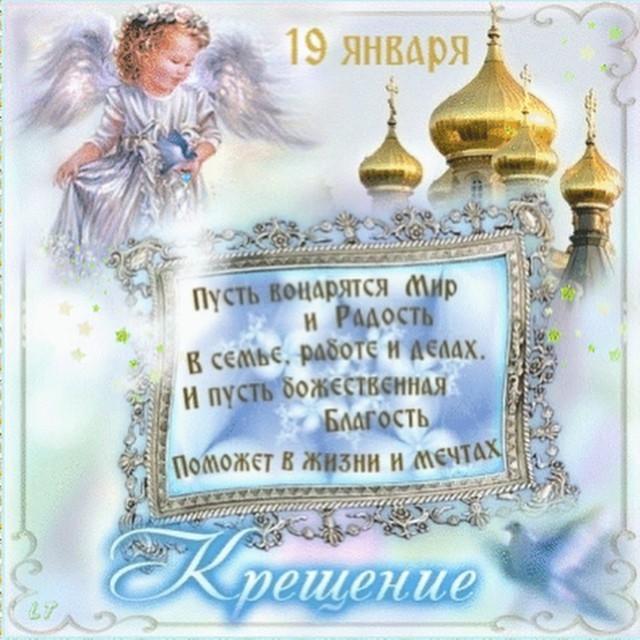 Открытки С Крещением Господникм 19 января бесплатно