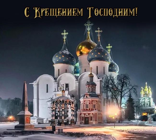 Крещение Господне - красивые открытки и гифки с поздравлениями 2020