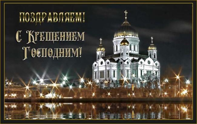 Крещение Господне - открытки с поздравлениями