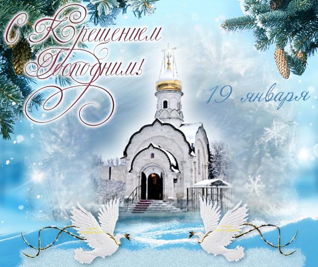 С Крещением Господним 19 января скачать октрытку