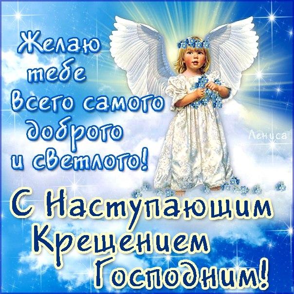 Крещенский Сочельник поздравления в открытках
