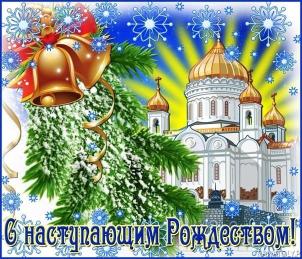 Поздравления с рождеством христовым открытки