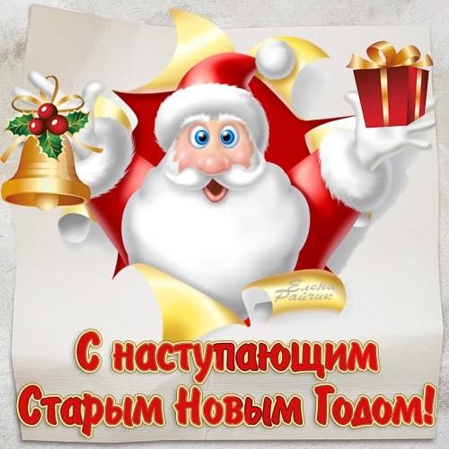 Картинки-поздравления со Старым новым годом