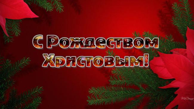 НОвые картинки с рождеством Христовым скачать