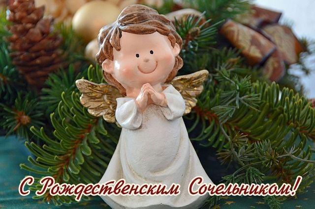 Сочельник Рождественский - поздравления в картинках