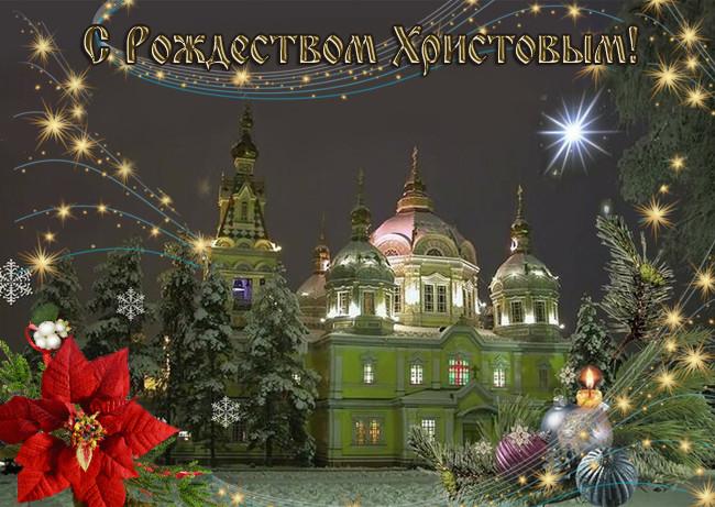 Красивые открытки с рождеством скачать бесплатно