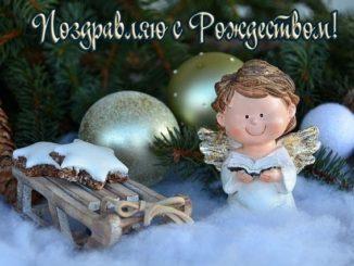 Красивые и бесплатные открытки с рождеством Христовым